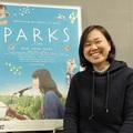 『PARKS パークス』瀬田なつき監督インタビュー
