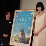 橋本愛、だらしなさを求められる役に「なんて楽なんだろう!」『PARKS パークス』大阪舞台挨拶