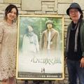 『心に吹く風』ユン・ソクホ監督、主演真田麻垂美さんインタビュー