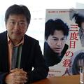 『三度目の殺人』是枝裕和監督インタビュー