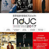 『ndjc:若手映画作家育成プロジェクト2017』で選ばれた5人の監督インタビュー