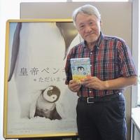 ペンギン博士が皇帝ペンギンの魅力に迫る! 『皇帝ペンギン ただいま』監修上田一生さんインタビュー