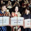 黒木華、初共演の野村周平は「ガツガツくるかと思いきや、相手に合わせて気を遣える人」『ビブリア古書堂の事件手帖』大阪舞台挨拶
