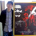 津軽三味線奏者、高橋竹山を通して見える日本の地方と音楽の在りよう 『津軽のカマリ』大西功一監督インタビュー