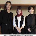 「イランと日本、国は離れているけれど、家族関係はとても似ている」 『二階堂家物語』アイダ・パナハンテ監督、加藤雅也さん、石橋静河さんインタビュー