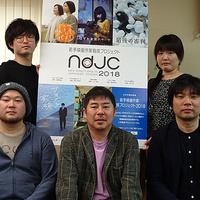 『ndjc:若手映画作家育成プロジェクト2018』で選ばれた5人の監督インタビュー