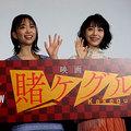 「激しすぎる顔芸なんて恥ずかしくない!」『映画 賭ケグルイ』浜辺美波&森川葵の舞台挨拶