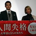 小栗旬、セクシーでダメ男がはまり役!?『人間失格 太宰治と3人の女たち』舞台挨拶 in 大阪