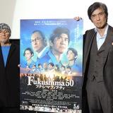 「自転車だけでなく、ちゃんと映画に出てくれるんだ」佐藤浩市、先輩火野正平との共演に感謝『Fukushima 50』完成披露舞台挨拶