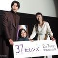 初演技で主演の佳山明、「みなさんの愛に包まれました」と感謝 『37セカンズ』舞台挨拶