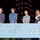 東京タワーにてライトアップ!『夏への扉 ―キミのいる未来へ―』公開記念イベント