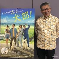 「林くんと中川くんは、自分の飼い犬とバディであることをすごく忠実に演じてくれた」 『犬部!』篠原哲雄監督インタビュー