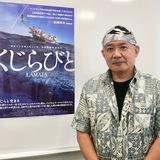 「やがてはなくなるかもしれない鯨漁を、世代を超えて残し、伝えたい」 『くじらびと』石川梵監督インタビュー