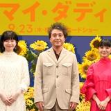 ムロツヨシ映画初主演『マイ・ダディ』ジャパンプレミアイベント