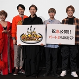 『スーパー戦闘 純烈ジャー』公開記念舞台挨拶(9/11)