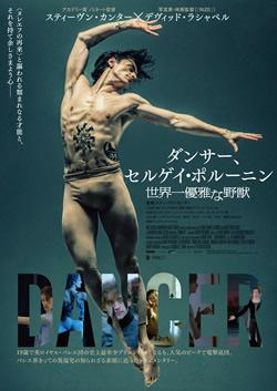 dancer-pos.jpg