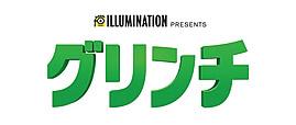 grinch-logo.jpg