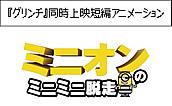 grinch-logo2.jpg