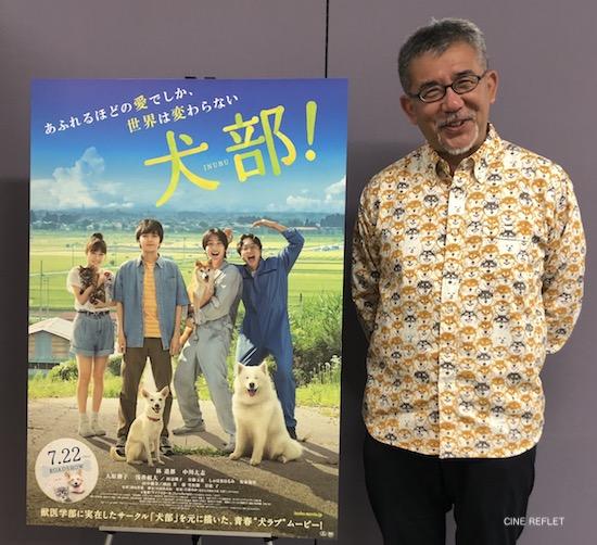『犬部!』篠崎監督(シネルフレ江口).JPG