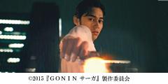 GONIN-240-1.jpg