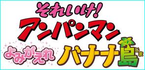 anpanman-logo.jpg