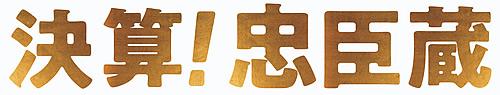 kessanchu-logo.jpg