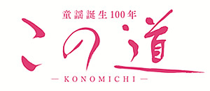 konomichi-logo.jpg