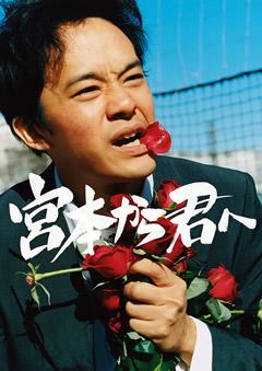 miyamoto-pos.jpg