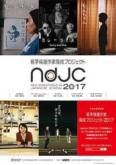 ndjc2017-pos.jpg
