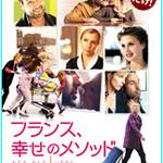 『フランス,幸せのメソッド』(DVD)