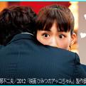『映画 ひみつのアッコちゃん』