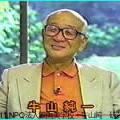 『テレビに挑戦した男・牛山純一』