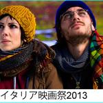 『イタリア映画祭2013』13作品一挙紹介
