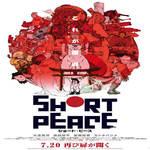 『SHORT PEACE』