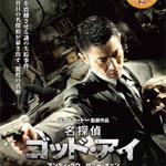 『名探偵ゴッド・アイ』《冬の香港・中国エンターテイメント映画まつり①》
