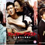 【韓国映画セレクションVol.2】『恋愛の温度』『ファイヤー・ブラスト』『トップスター』
