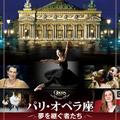 『パリ・オペラ座 夢を継ぐ者たち』