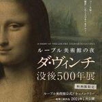 『ルーブル美術館の夜 ダ・ヴィンチ没後500年展』