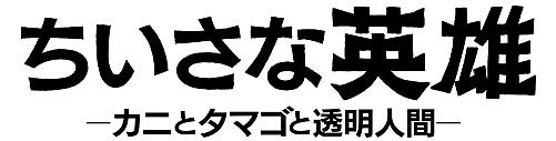 chiisanaeiyu-logo-500.jpg