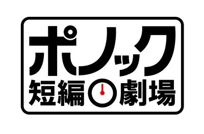 chiisanaeiyu-ponoc-logo.jpg