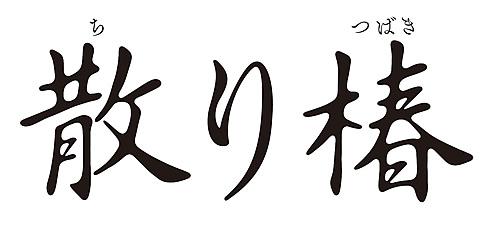 chiritubaki-logo.jpg
