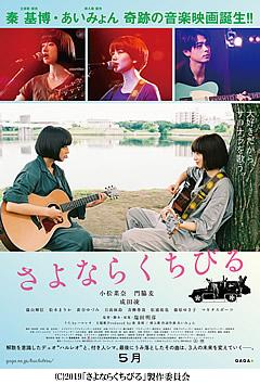 sayonarakuchibiru-pos.jpg