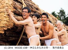 woodjob-4.jpg