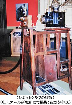 lumiere-シネマトグラフの装置(リュミエール研究所で撮影).jpg