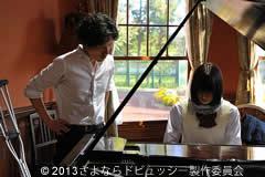 sayonara-de-1.jpg