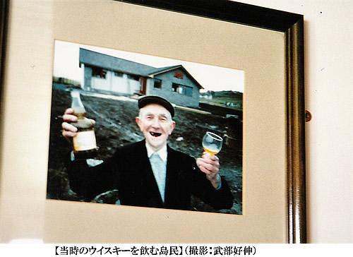whisky-当時のウイスキーを飲む島民.jpg